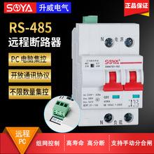 RS485智能斷路器空開遠程控制空氣開關485開放性通訊協議組網控制