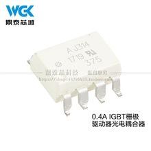原装正品 HCPL-J314-500E SMD-8 0.4A IGBT栅极驱动器光电耦合器
