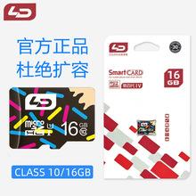 LD行车记录仪记忆卡TF存储相机16GB内存卡手机Micro sd卡高速通用
