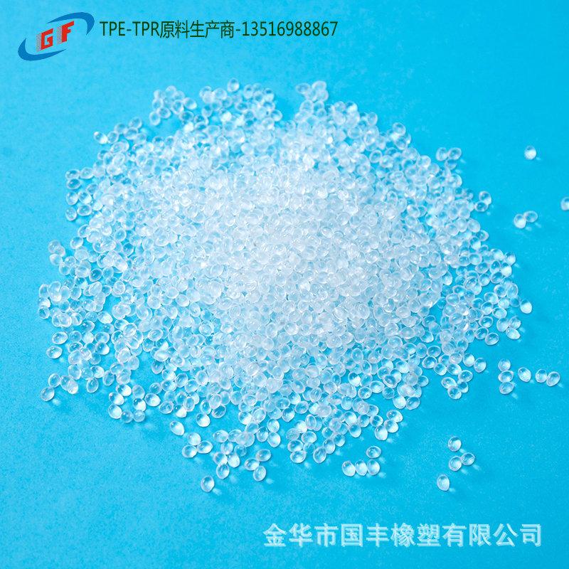 厂家直销环保tpr粒子 透明热弹性体颗粒