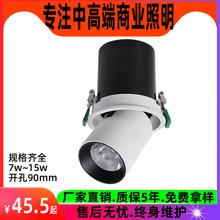 可拉伸led射灯嵌入式天花灯可调节角度背景墙旋转射灯高显指科锐