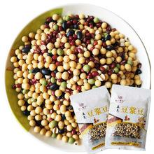 厂家批发黄豆五谷杂粮五色豆小袋装营养早餐磨豆浆黄豆豆浆豆200g
