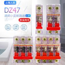 上海人民 DZ47-63A 1P 2P 3P 4P家用透明殼空氣開關 小型斷路器