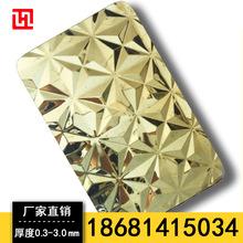 201/304/316L/301S彩色不锈钢压花板不锈钢钛金凸菱形高级装饰板