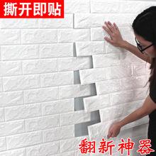 工廠直銷牆紙自粘壁紙3d立體磚紋wallpaper防撞軟包即時貼紙宿舍