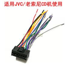 适用JVC老索尼CD?#25214;?#26426;音响尾线电源插头JVC/Old SONY harness