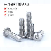 304不銹鋼半圓頭內六角螺絲 盤頭內六角螺栓 M2--M6