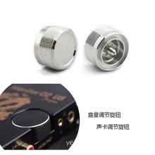 音量铝旋钮 家用电器旋钮 DJ旋钮 电位器旋钮 影音电五金器配件