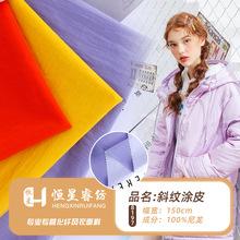 20D*20D斜紋涂皮尼龍布料 380T秋冬夾克棉衣時裝羽絨風衣外套面料