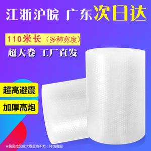 中國代購|中國批發-ibuy99|������������������|防震气泡膜加厚 全新料泡沫纸30 50cm快递打包气泡垫包装膜气泡卷