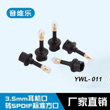 方转圆转方 3.5mm耳机口 转SPDIF标准方口数字音频光纤线接头