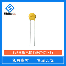 Taiwan xing qin Pressure Sensitive Resistance Power TVR07471KSY Yellow Pressure Sensitive Domestic 7D471K Pressure Sensitive Resistance