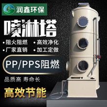 厂家定制PPS/PP废气喷淋塔废气处理设备 定制各种尺寸洗涤塔