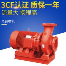 XBD-W型卧式单吸多级消防泵铸铁电动消防泵消防泵系列XBD3.5/1W-C