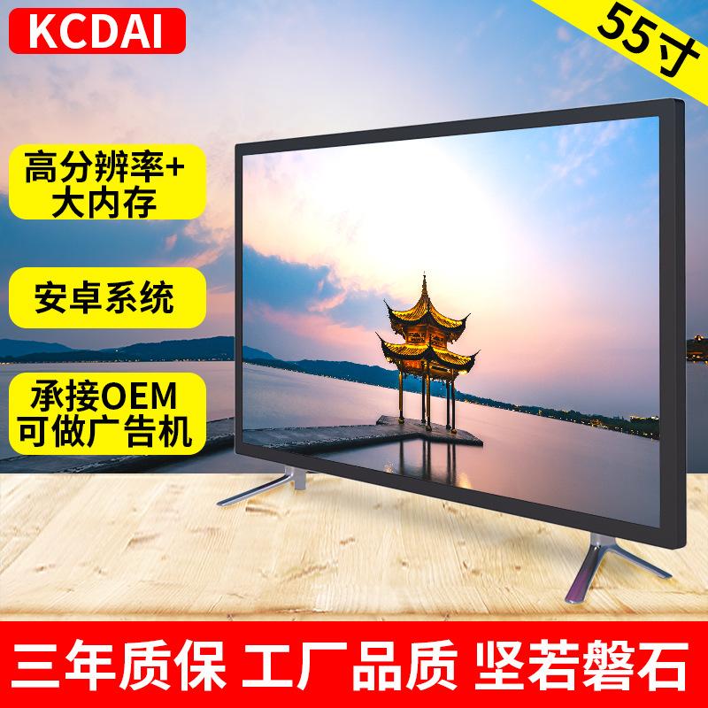 55寸品牌智能电视 液晶高清电视 4K智能网络电视 AI智能网络电视