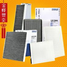 马勒滤清器 空调滤空调格 滤芯 适用于奔驰宝马大众奥迪本田丰田