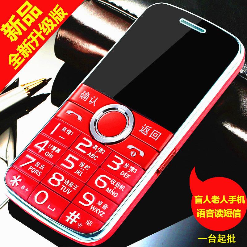 老人手机超长待机大字大声低价直板按键男女移动联通老年机老人机