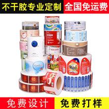厂家直销彩色卷筒不干胶标签洗衣液食品酒标标贴PVC透明贴纸定制