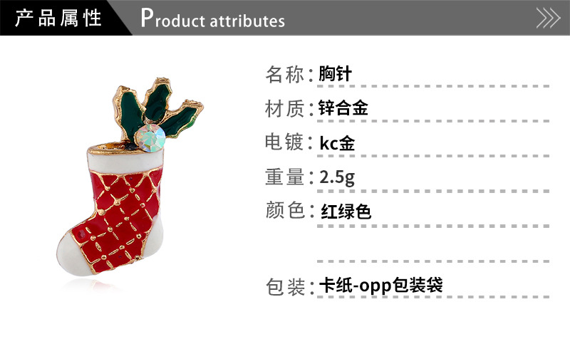 New retro Christmas stocking brooch NHKQ170146
