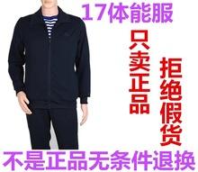 3543厂家批发17新式长袖体能训练服/春秋作训服?#20449;?#25143;外运动套装