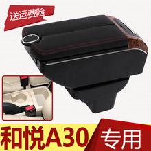 江淮和悅a30扶手箱專用和悅A30汽車中央手扶原裝改裝免打孔配件
