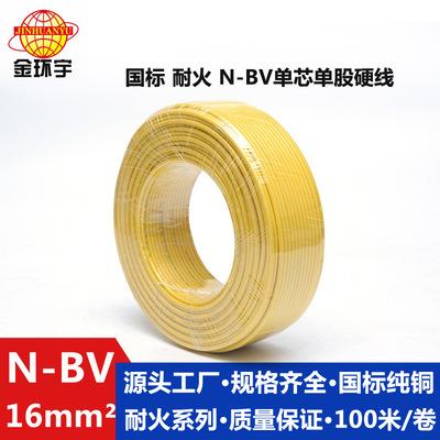 金环宇电线电缆 N-BV 16平方国标 单芯单股硬线耐火家装电线
