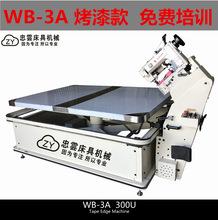 WB3A300U床垫围边机无梭包边机席梦思生产中间升级2019新品