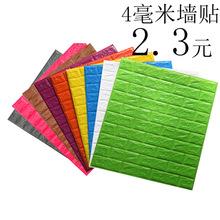 自粘3D立体墙贴厂家批发防撞泡沫壁纸浮雕墙纸背景墙软包