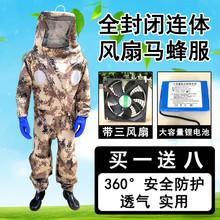 马蜂服加厚透气全套连体防蜂衣抓胡峰防蜂服蚂蜂防护服带风扇散热