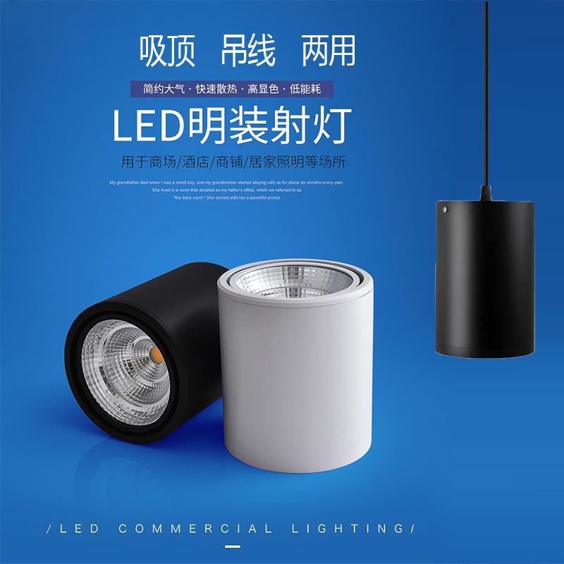 led射灯明装cob筒灯北欧客厅背景墙吸顶射灯可调节免开孔吊线射灯