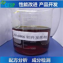 黄铜发黑剂 配方分析 品质环保光亮 常温黄铜发黑剂  产品检测