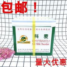 科麥軟質牛奶巧克力裱花夾心內陷表面淋膜包郵科麥軟巧10kg/桶