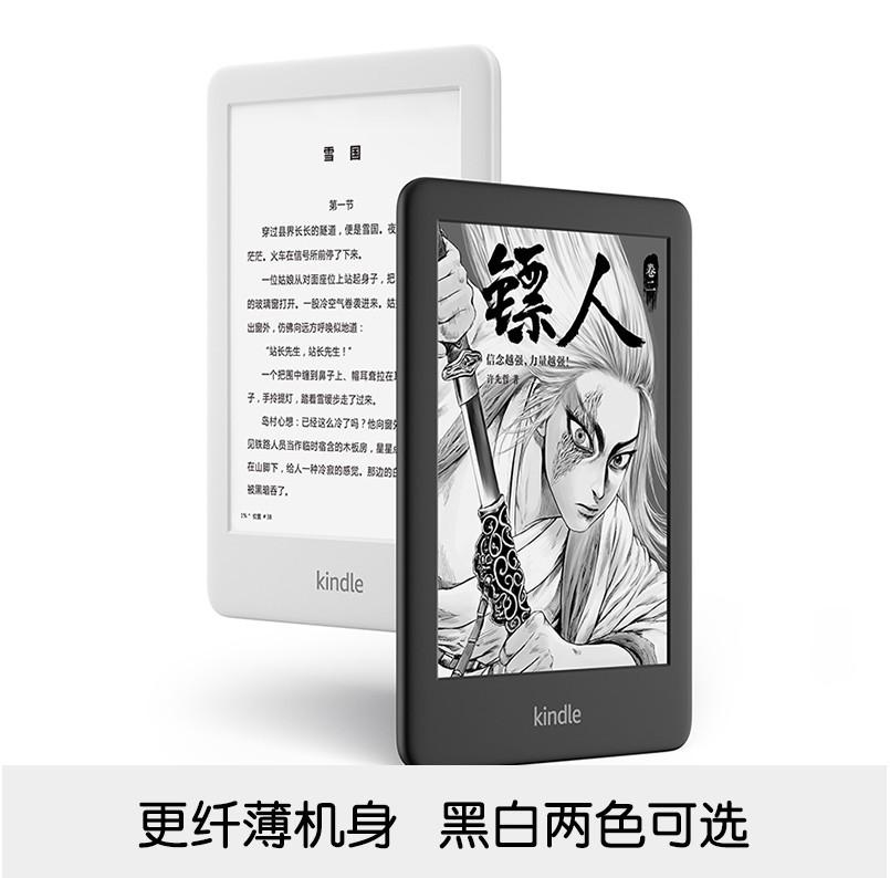 全国联保Kindle青春版亚马逊电子书阅读器入门版升级款新增阅读灯