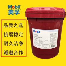 美孚力圖液壓油68號46號抗磨液壓油價格批發力圖46號抗磨液壓油