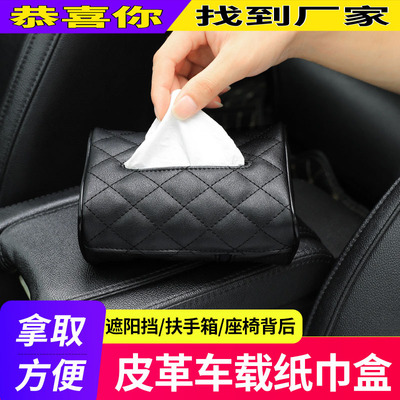 货源遮阳板椅背挂式车载车内用纸巾盒创意汽车用品纸巾套抽纸盒纸巾包批发