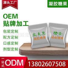 益生元酵素软糖贴牌加工OEMODM定制益生菌胶原蛋白酵母软糖代加工