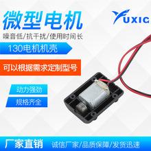 【誉兴电机】130电机机壳 微电机配件 M20电机 540电机 520电机