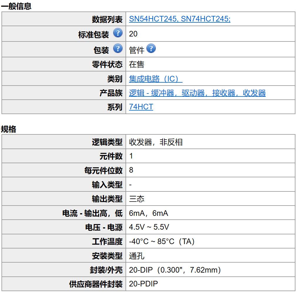 SN74HCT245N.png