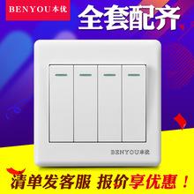 本优86型暗装墙壁开关插座面板四开双控家用四位四联双控电源4开