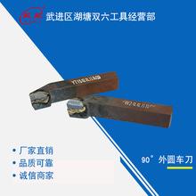 廠家定制90°外圓車刀 硬質合金焊接車刀 數控外圓車刀片 加硬