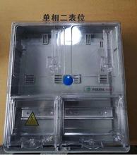 工廠直銷透明表箱 單相2戶帶回路透明電表箱 (正泰磁卡表專用DDSY
