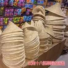 云南草帽鍋蓋手工蒸汽石鍋魚 手工編織十八怪店鋪裝飾插發簪燈罩