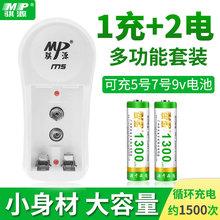 mp骐源1充2电5号套装可充7号玩具话筒遥控电池配5号7号充电电池