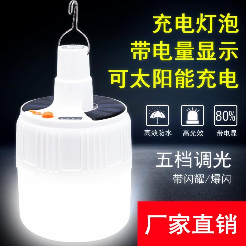 充電燈泡停電應急LED燈戶外太陽能野營帳篷燈地攤夜市無線節能燈