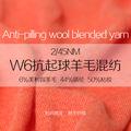 广东蓝美纺织秋冬纱线2/45NMW6%抗起球羊毛混纺多色现货批发