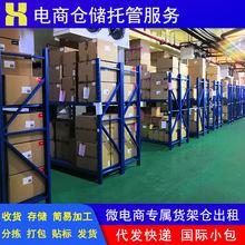 深圳电商仓库出租 仓储代发货 分拣打包 贴标签 小额订单生产加工