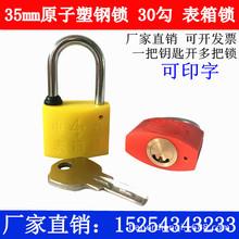 35mm原子塑钢锁30勾电力表箱锁半圆钥匙通开挂锁一把钥匙开多把锁