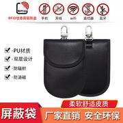 厂家直销手机信号屏蔽袋防辐射汽车钥匙屏蔽包防信用卡消磁防盗袋