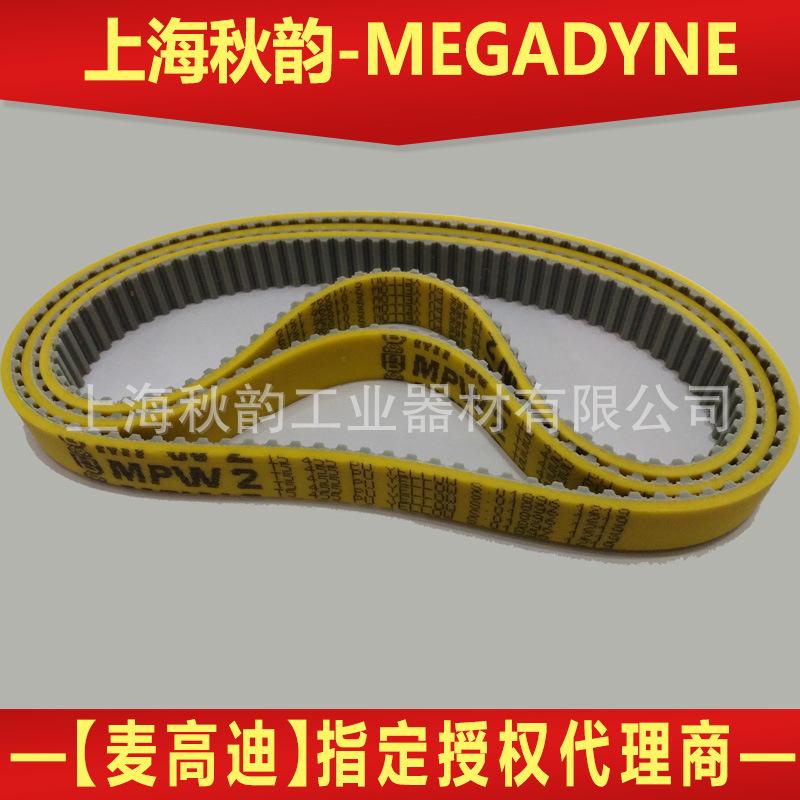 麦高迪线束机皮带 剥线机皮带 剥线机同步带黄胶带16T5-455