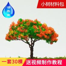 迷你模型树 diy手工 沙盘模型套装  铁 铜丝模型树 微景观材料包